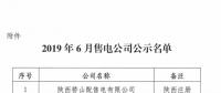 陕西公示3家售电公司
