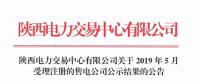 陕西5月新增2家售电公司