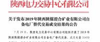 2019年陕西陕煤澄合矿业有限公司自备电厂替代交易结果:成交电量31450兆瓦时
