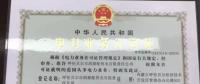 内蒙古呼伦贝尔经开区增量配电网项目改革取得实质性进展