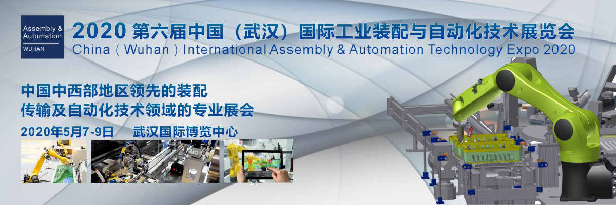 国际工业装配与自动化技术展览会2020 中国(武汉)(Assembly & Automation Wuhan)