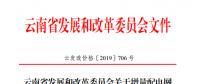 云南:省级电网向增量配电网企业收取基本电费不超过上一年度大工业用户度电基本电费的1.1倍