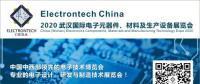 万亿级电子元件强势来袭,武汉国际电子元器件、材料及生产设备展览会将于2020年举办