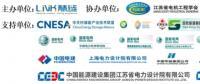 [重大通知九月份南京] 奖项评选已启动,2019储能国际创新论坛诚邀您出席(2019年9月28日-30日|中国·南京)