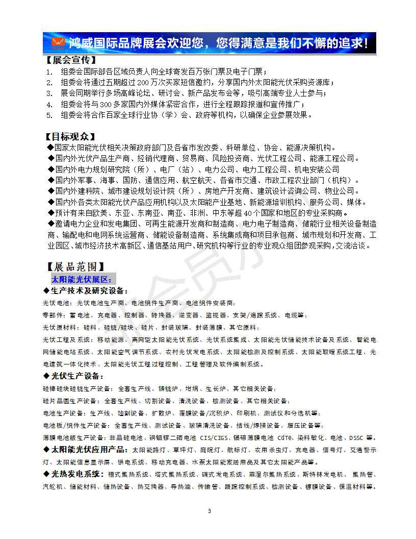 2020中国西部(成都)国际太阳能光伏及储能技术设备展
