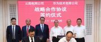 云南电网与华为签署战略合作协议