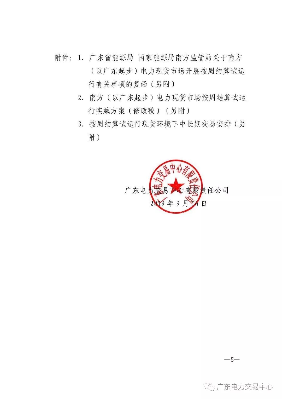 广东电力交易中心:南方(以广东起步)电力现货市场开始按周结算试运行