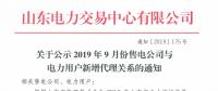 山东电力交易中心:2019年9月份售电公司与电力用户新增代理关系(附详细名单)
