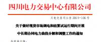 四川电力交易中心拟于9月26日-30日开展现货市场结算试运行