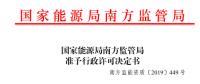 南方能监局准予辖区内两家配售电公司电力业务许可证(供电类)