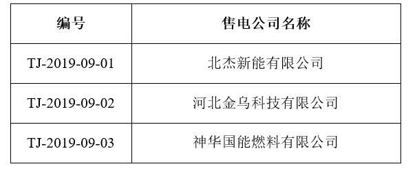 天津电力交易中心:新增3家售电公司