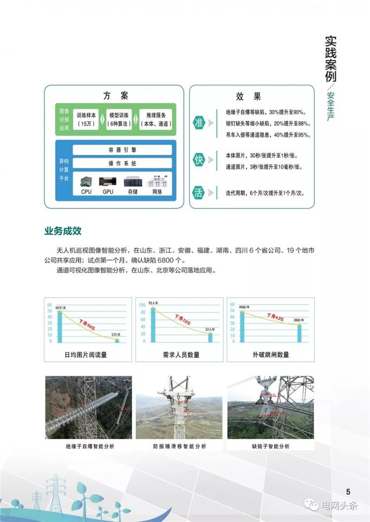 泛在电力物联网建设典型实践案例