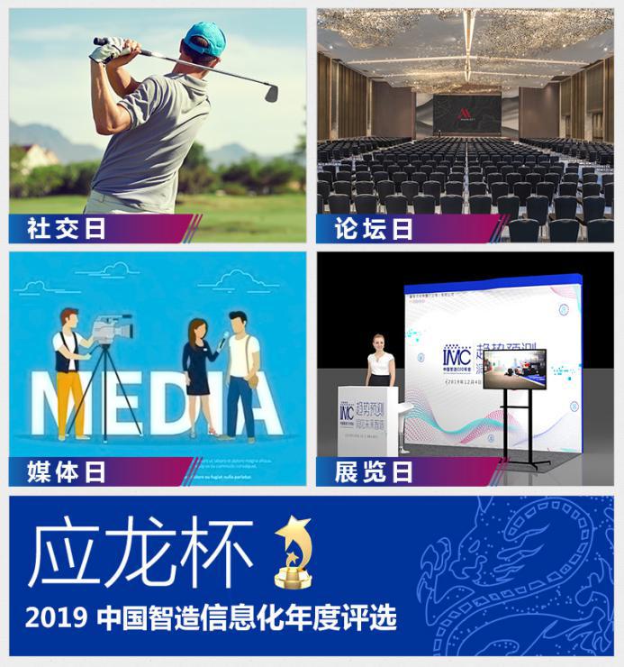 """""""应龙杯""""2019年中国制造业信息化年度评选正式拉开帷幕"""