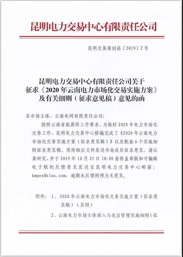 2020年云南电力市场化交易实施方案及相关细则征意见:取消对价格调整幅度不超过市场价格5%的限制