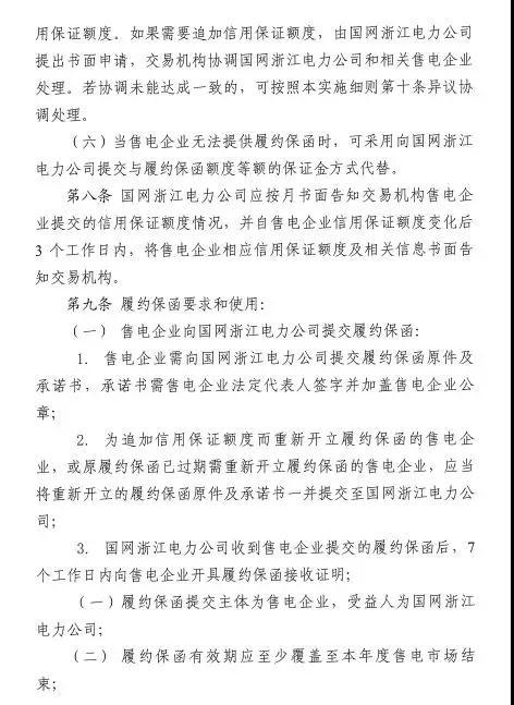 新规!浙江拟按售电企业资产总额缴纳保函 最高2000万