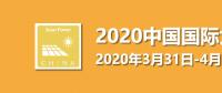 邀请函 | 2020中国国际太阳能发电技术与应用展览会