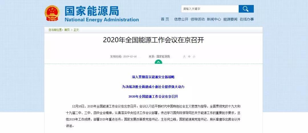 国家能源局确定 2020年全国能源工作这么做!昨日 2020年全国能源工作会议定调