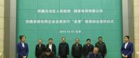 西藏县级电网企业将全面实行国家电网直管