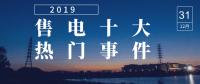 2019年度售电市场十大热门事件
