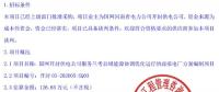 招标丨国网开封兰考县域能源协调优化运行的虚拟电厂方案编制项目
