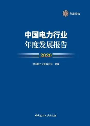 中电联发布《中国电力行业年度发展报告2020》