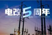 电力市场专家曾伟民:广东起步最早且内容丰富,浙江目前考虑最全面,各省现货试点各有千秋