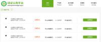 三问天津售电市场 | 价差从-5分/千瓦时骤降至-1.9厘/千瓦时 天津经历了什么?