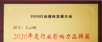 大秦电网旗下传媒大云网荣获2020年度行业影响力品牌奖
