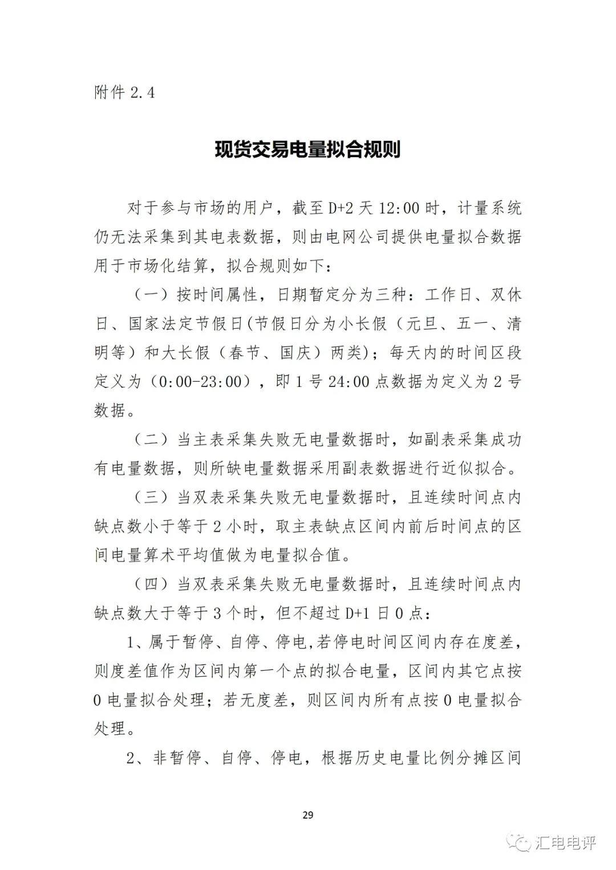 定了!广东8月进行电力现货全月结算试运行