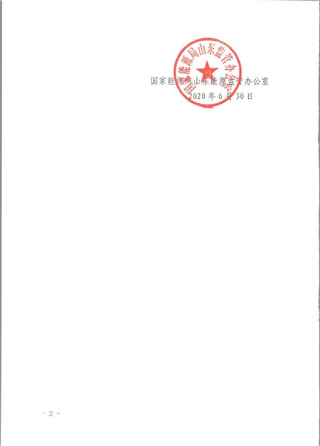 原文件|山东开展2020年电力需求响应工作:建立健全适应电力现货市场模式的需求响应机制