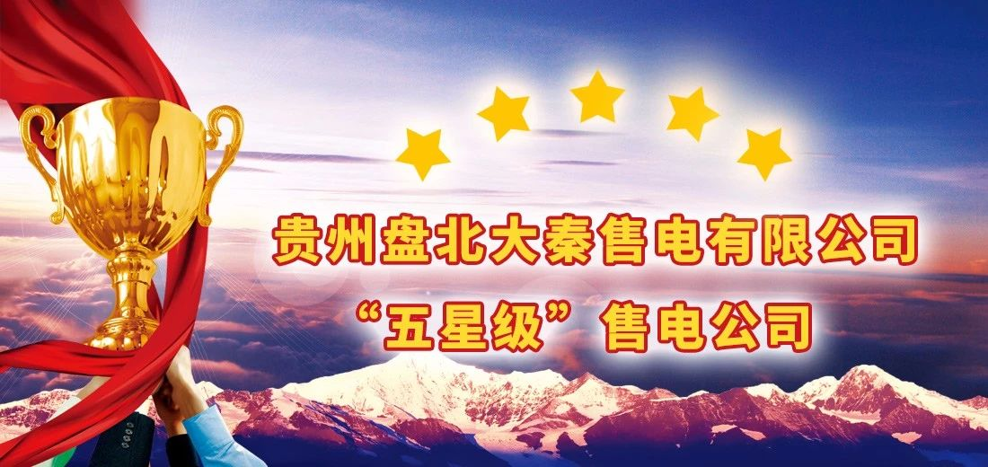 """贵州电力交易中心权威公布:大秦售电又获""""5星级""""信用公司"""