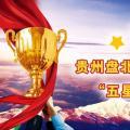 """贵州电力交易中心权威公布:大秦售电再获""""5星级""""信用公司"""