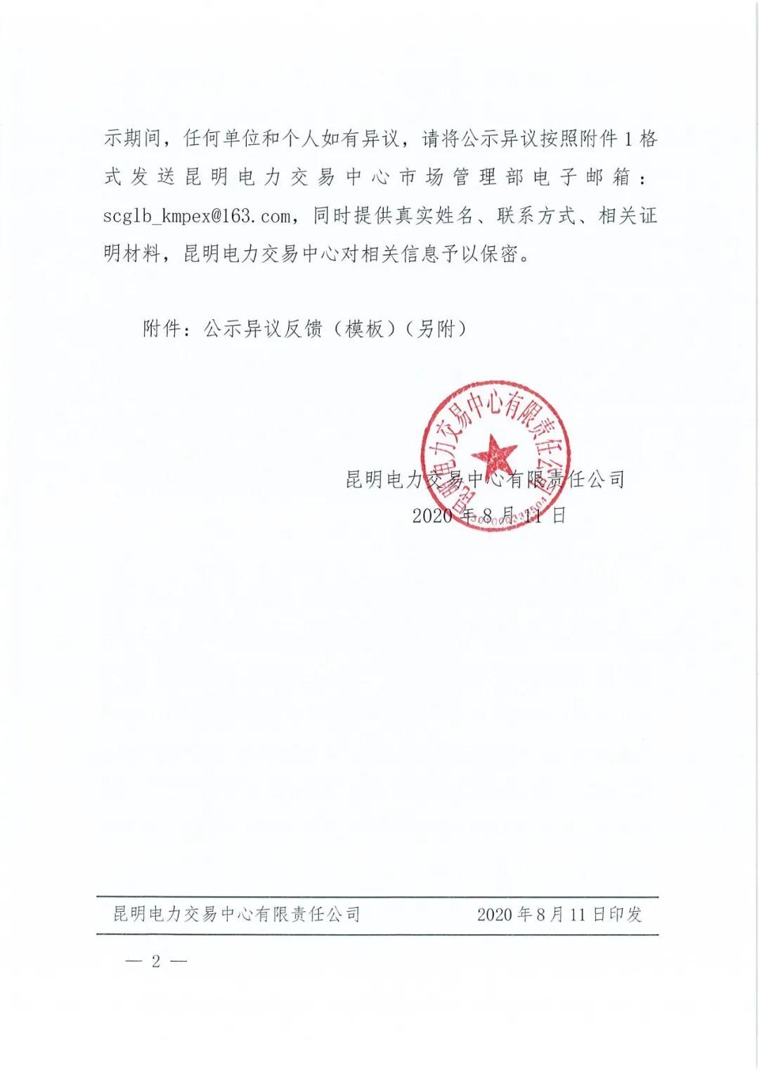云南农垦配售电有限责任公司申请退市