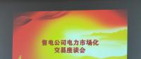 大秦售电受邀参加海南电力市场化交易座谈会