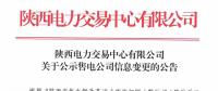 陕西2家售电公司申请信息变更