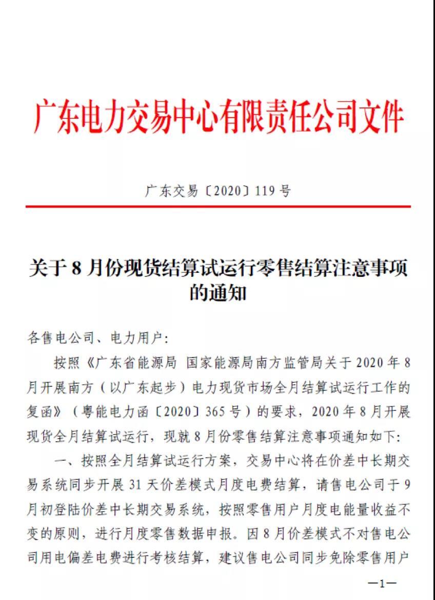 广东用户侧|首张采用现货顺价模式的电费结算单出现了
