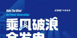 CWP2020丨乘风破浪·会发电
