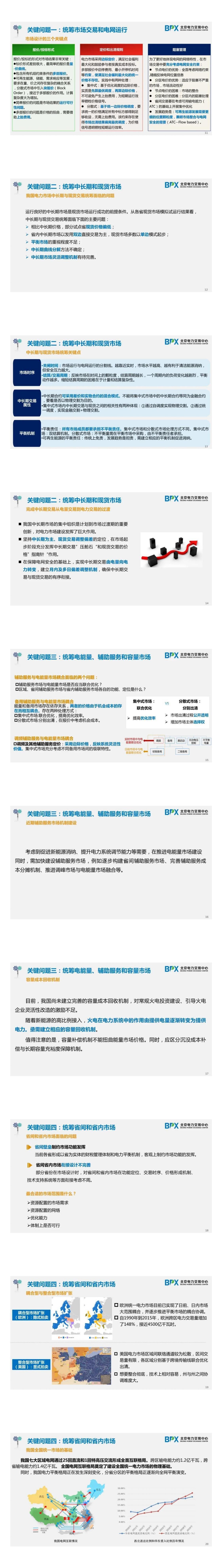 PPT 我国电力市场建设现状及设计的关键问题
