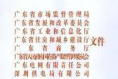政府让降低电价 园区物业敢截留?深圳市转供电主体看这里!
