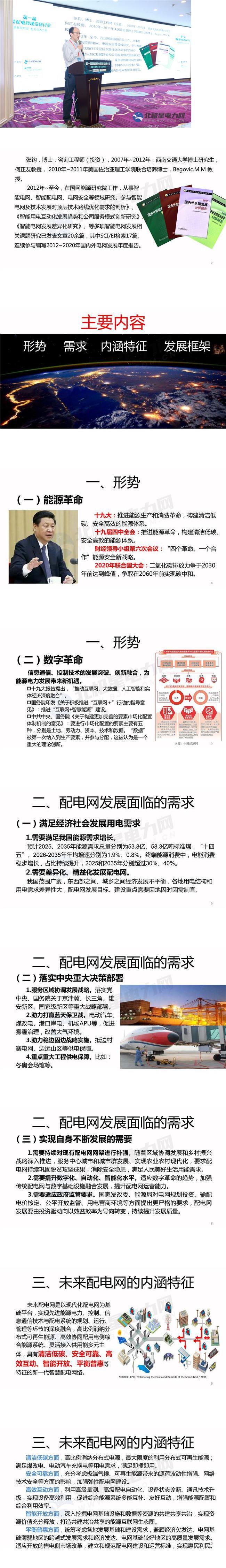 张钧:未来配电网内涵特征与发展框架研究