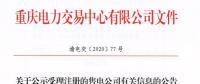 重庆公示3家受理注册售电公司有关信息