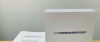 2020年增量配电研究白皮书:河南、云南、山西、浙江、江苏五省区改革推动成效显著