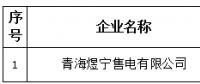 青海煜宁售电有限公司在青海电力交易中心注册生效