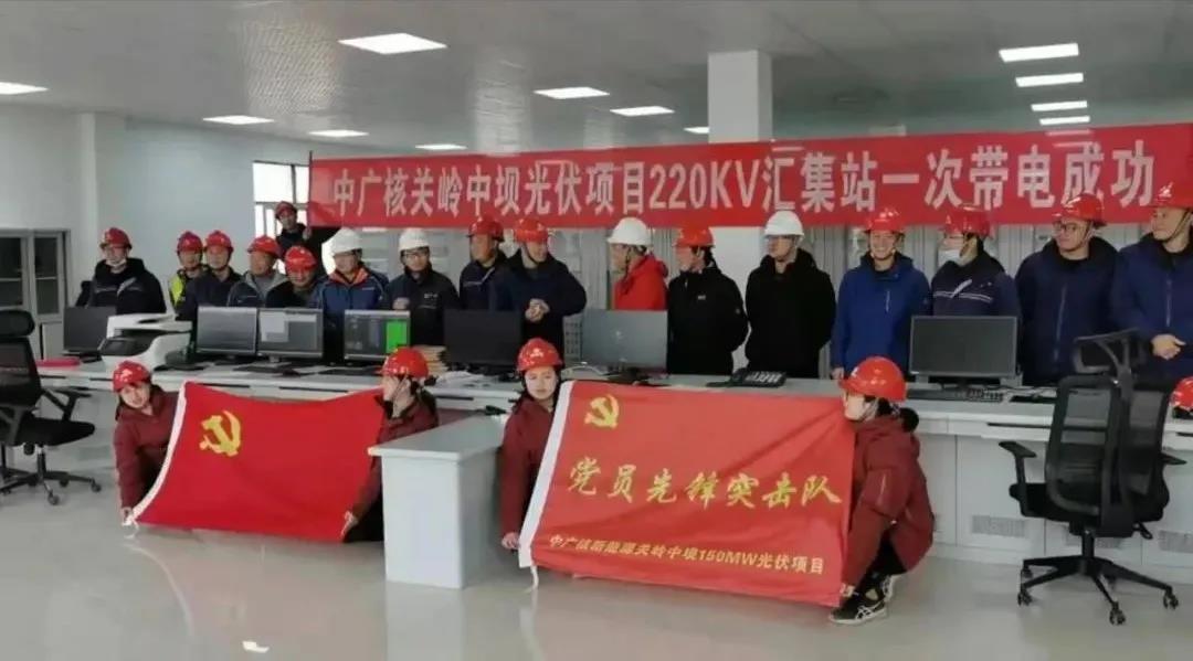 中广核关岭中坝光伏项目220kV汇集站一次带电成功