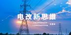 【电改新思维 六】国办发文,转供电市场长效科学治理迎来曙光