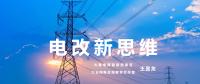 【电改新思维 十一】激活增量配电市场,亟待理顺价格体系