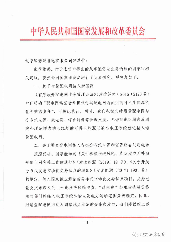 国家发改委给14家单位回函了!完善落实增量配电业务改革政策的八条建议