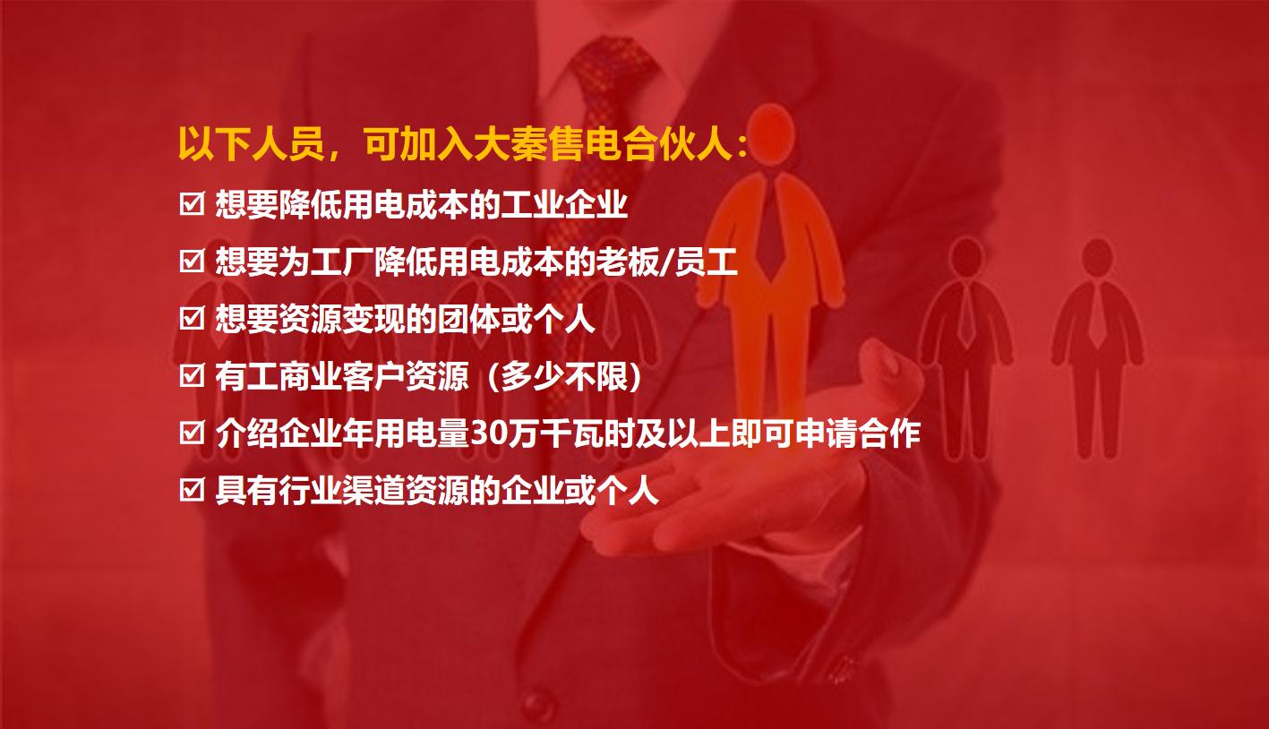 大秦售电招募合伙人 为工业企业降低用电成本