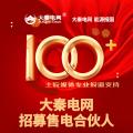 100+主流媒体专业报道支持  大秦电网招募合伙人