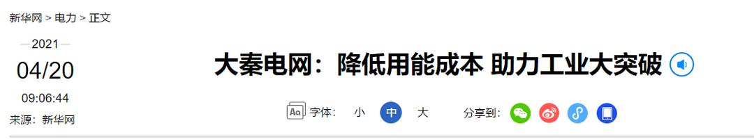 新华网报道:大秦电网降低用能成本 助力工业大突破